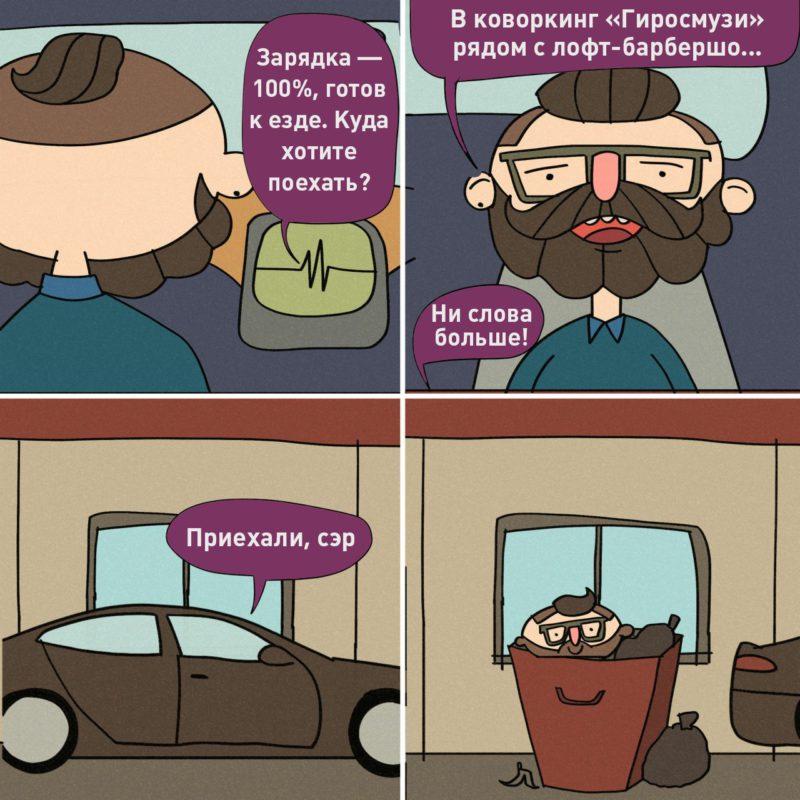 электромобили, комикс, лентач